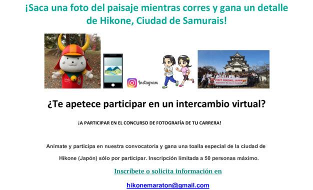 Convocatoria Maratón Virtual Hikone.
